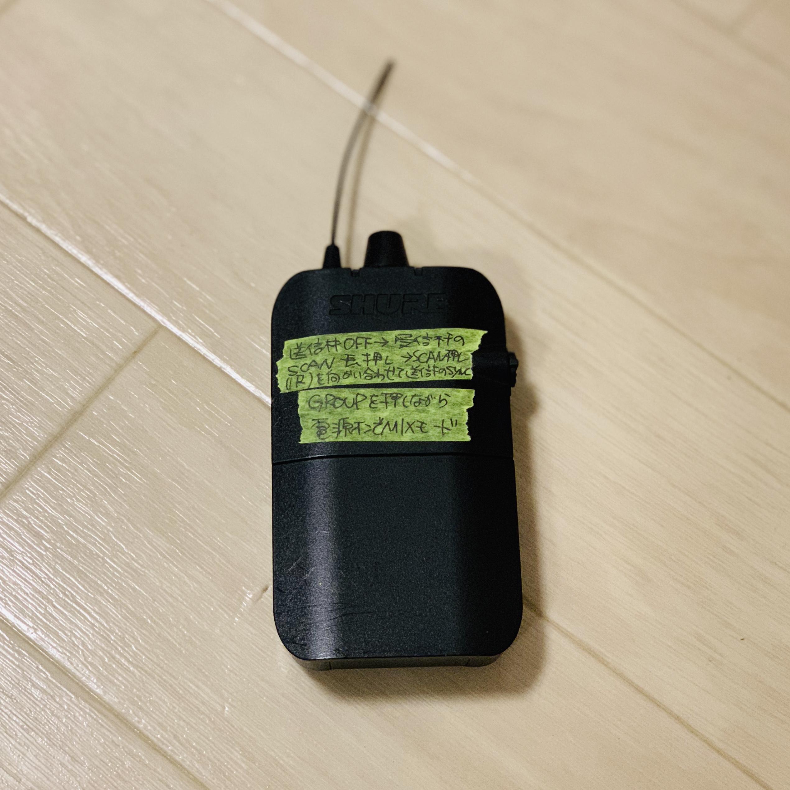 SHURE PSM300 ワイヤレスイヤーモニター・おススメの使い方と注意点